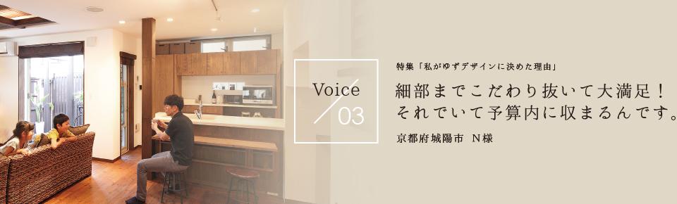 Voice 03