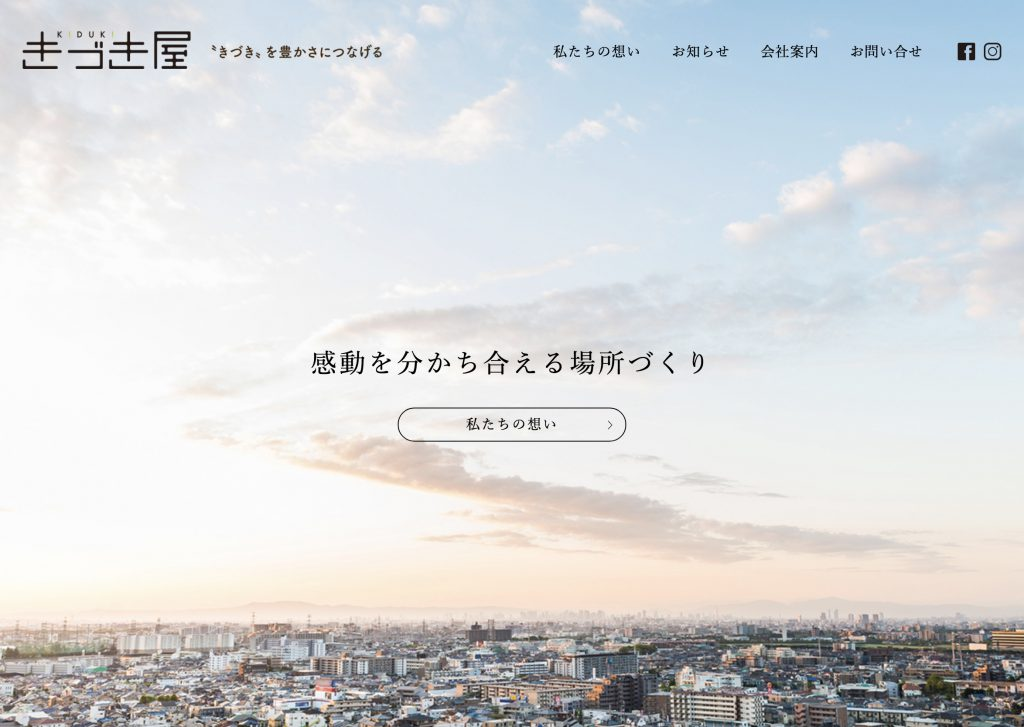 京都の不動産会社きづき屋
