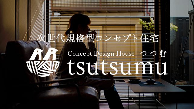 Concept Desing House つつむ