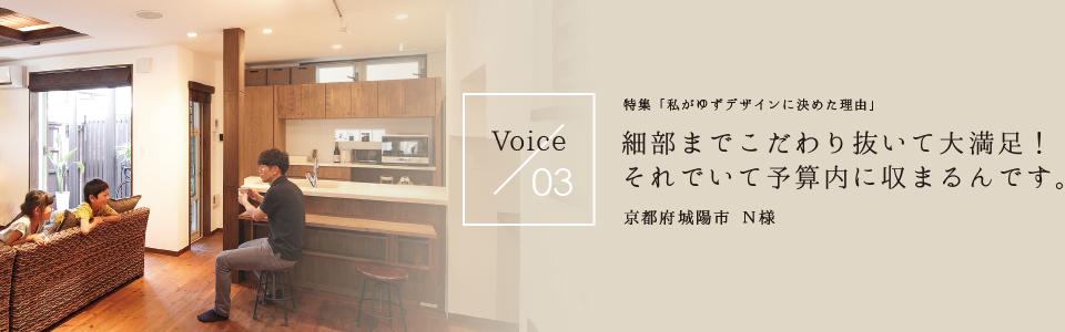 voice03